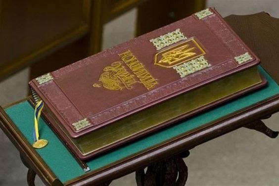 ухвалення Конституції України